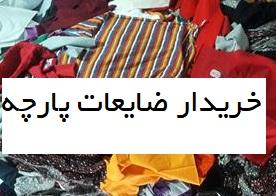 خریدار ضایعات پارچه اصفهان