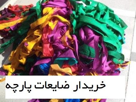 خریدار ضایعات پارچه تهران