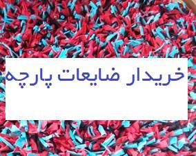 خریدار ضایعات پارچه مشهد