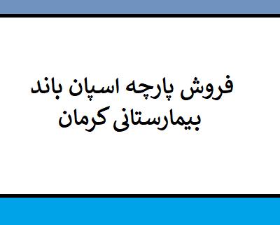 فروش پارچه اسپان باند بیمارستانی کرمان